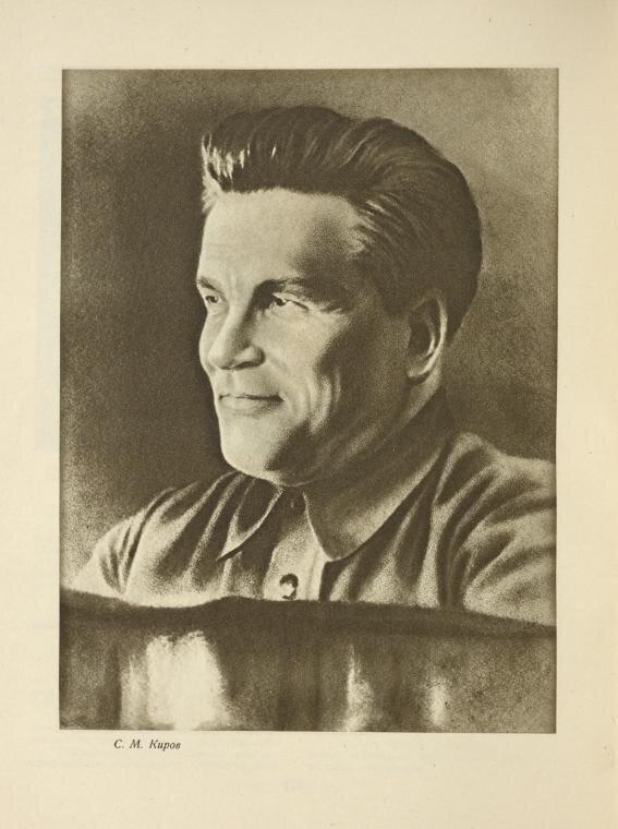 С.Киров