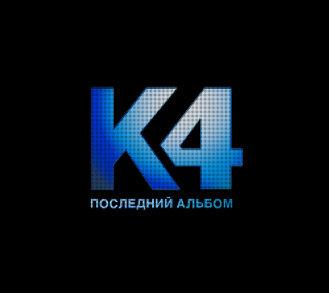 Катя Чехова - Последний альбом - 2008
