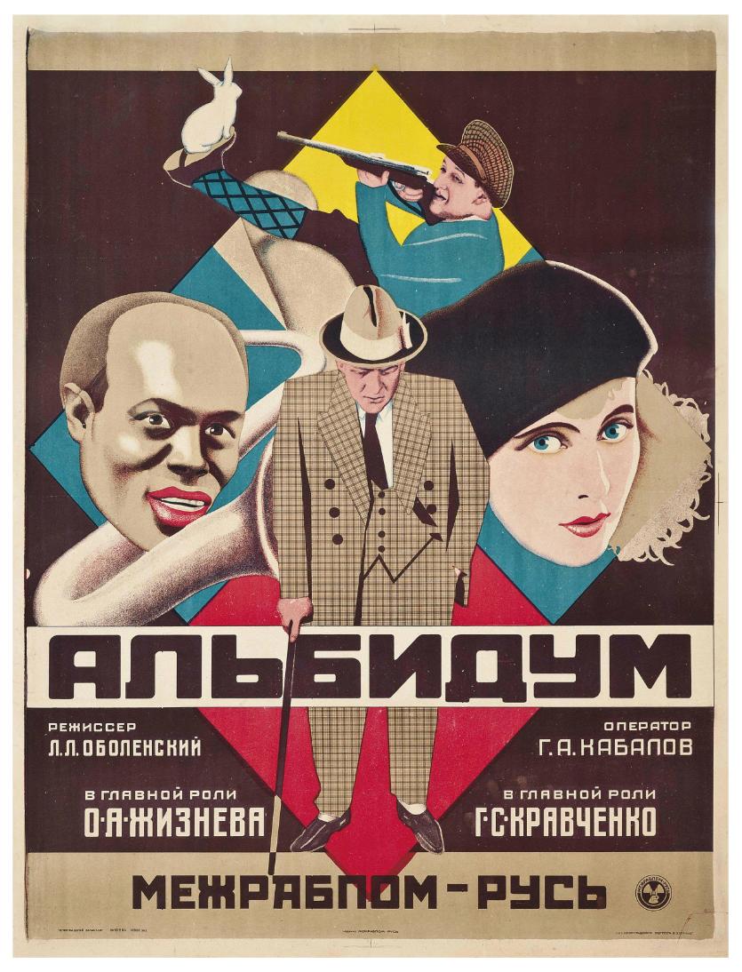 Плакаты -Semyon Semyonov (1895-1972). ALBIDUM  литография 1928.jpg
