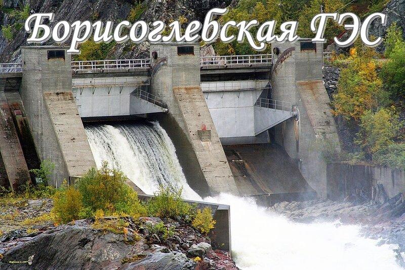 Борисоглебская ГЭС.jpg