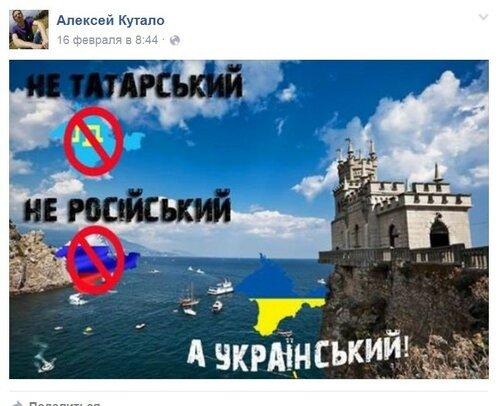 Кутало_Крым.jpg
