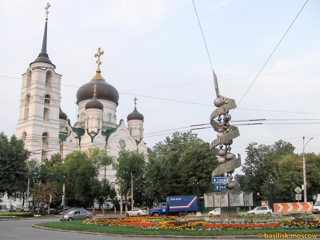 Воронеж.2014.