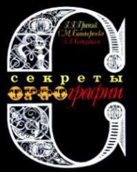 Книга Секреты орфографии - Граник Г.Г., Бондаренко С.М., Концевая Л.А.