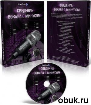 Книга Сведение вокала с минусом (2012) Видеокурс