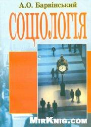 Книга Соціологія
