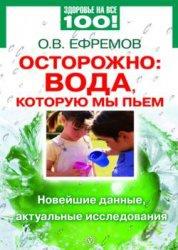 Книга Осторожно: вода, которую мы пьем. Новейшие данные, актуальные исследования
