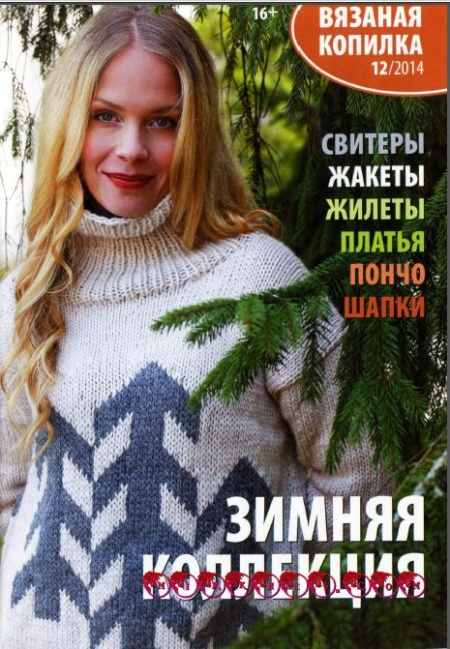 Книга Журнал: Вязаная копилка №12 (2014)