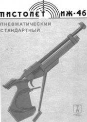 Книга Пистолет ИЖ-46 пневматический стандартный
