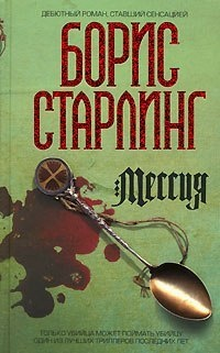 Книга БОРИС СТАРЛИНГ МЕССИЯ