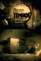 Дело темное. Тайна гибели Валерия Чкалова (12.07.2011) SATRip avi 483Мб