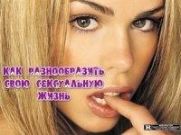 Как разнообразить свою сексуальную жизнь (2013) DVDRip mpg 778,96Мб