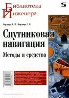 Книга Спутниковая навигация. Методы и средства (2006) PDF, DjVu