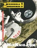 Журнал «Техника - молодежи», 1971, №01-12