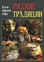 Кухни народов мира. Русские традиции
