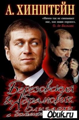 Аудиокнига Березовский и Абрамович. Олигархи с большой дороги (2009/PDF/MP3)