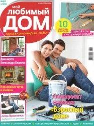 Журнал Мой любимый дом №3 2013