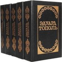 Книга Эдуард Тополь. Сочинения fb2 28,64Мб