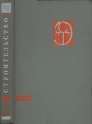 Книга Энциклопедия современной техники. Строительство. Том 2