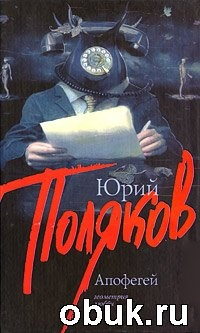 Аудиокнига Поляков Юрий. Апофегей (Аудиокнига)