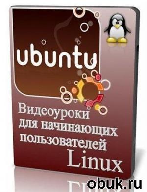 Linux Ubuntu 10.04: Знакомство, установка и начало работы (2010 / RUS)