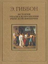 Книга История упадка и крушения Римской империи