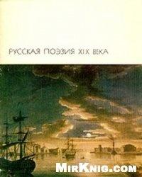 Русская поэзия XIX века (2 тома)