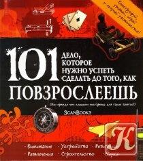 Книга 101 дело, которое нужно успеть сделать до того, как повзрослеешь