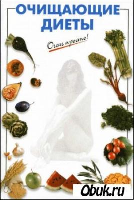 Книга Г.С.Выдревич - Очищающие диеты.