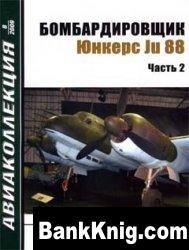 Авиаколлекция 8 - 2009 - Бомбардировщик Юнкерс Ju 88 Часть 2 rar 21,7Мб