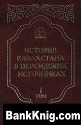 Книга История Казахстана в персидских источниках, том 1. Джамал ал-Карши pdf  30,14Мб
