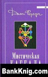 Книга Мистическая Каббала rtf  2,46Мб