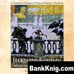 Книга Сборник Юмористических Рассказов - Гражданин! В очередь! мр3 124Мб