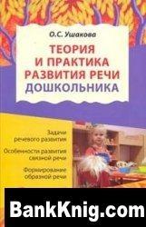 Книга Теория и практика развития речи дошкольника pdf 7,12Мб