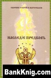 Книга Наследiе Предковъ. Выпуск №7 pdf 16,28Мб