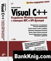 Книга Visual С++. Разработка Windows-приложений с помощью MFC