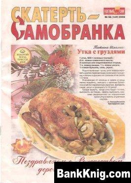 Журнал скатерть-самобранка № 26 2008 djvu 3,04Мб
