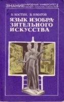 Книга В.И. Костин, В.А. Юматов. Язык изобразительного искусства djvu 2,61Мб