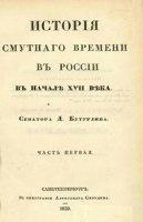 Книга История Смутного времени в России в начале XVII века (Часть 1-3) pdf 162Мб