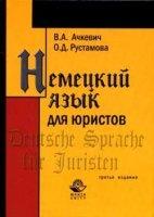 Книга Немецкий язык для юристов pdf 10,4Мб