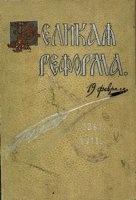Книга Великая реформа. 19 февраля 1861-1911 (Том 1, 2, 3) pdf 204Мб
