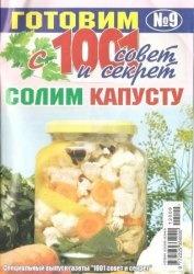 Журнал Готовим с 1001 совет и секрет № 9 2012. Солим капусту