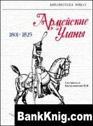 Армейские уланы 1801-1825. ВИК № 3 pdf 3,06Мб