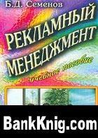 Книга Рекламный менеджмент: Учебное пособие.  1,7Мб