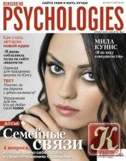 Журнал Psychologies №80 (декабрь 2012)