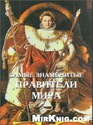 Книга Самые знаменитые правители мира
