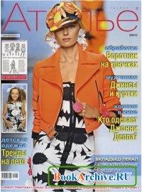 Журнал Ателье №5 2012.