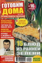Журнал Журнал Готовим дома №2 2010