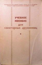 Книга Учебное пособие для санитарных дружинниц