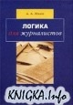 Книга Логика для журналистов