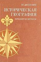 """Журнал Жекулин В.С. """"Историческая география: предмет и методы"""""""